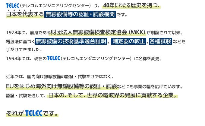 TELECとは TELEC 一般財団法人...
